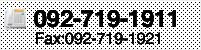 Tel:092-719-1911